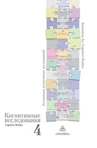 Kibrik, Andrej A. 2010. Mul'timodal'naja lingvistika [Multimodal linguistics]. In: Yu.I. Alexandrov et al. (eds.), Kognitivnye issledovanija, volume 4. Moscow: IP RAN, 134-152